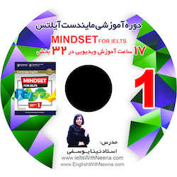 پکیج مایندست آیلتس سطح 1 Mindset for IELTS