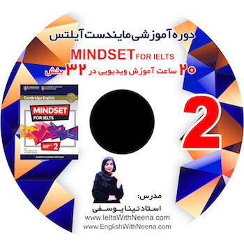 پکیج مایندست آیلتس سطح 2 Mindset for IELTS