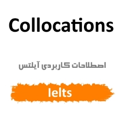 پکیج اصطلاحات - Collocations