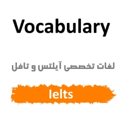 پکیج لغات آیلتس و تافل - IELTS and TOEFL