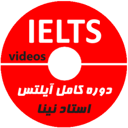 پکیج کامل آیلتس  - IELTS PACKAGE